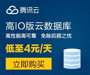 腾讯云数据库性能卓越稳定可靠,为您解决数据库运维难题
