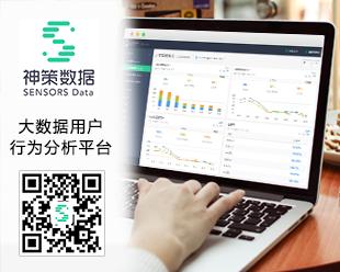 | 神策数据 | Sensors Data - 国内领先的用户行为分析产品